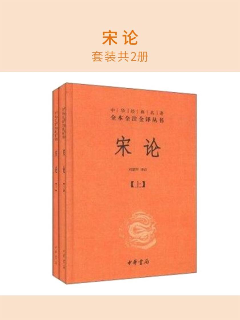 宋论(套装共2册)