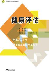 高职高专护理专业工学结合规划教材:健康评估