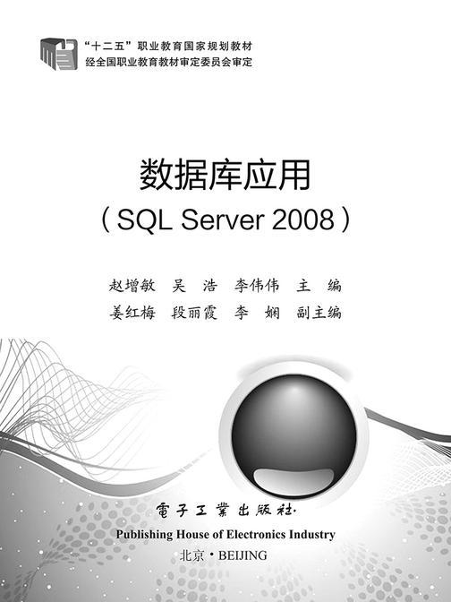 数据库应用(SQL Server 2008)