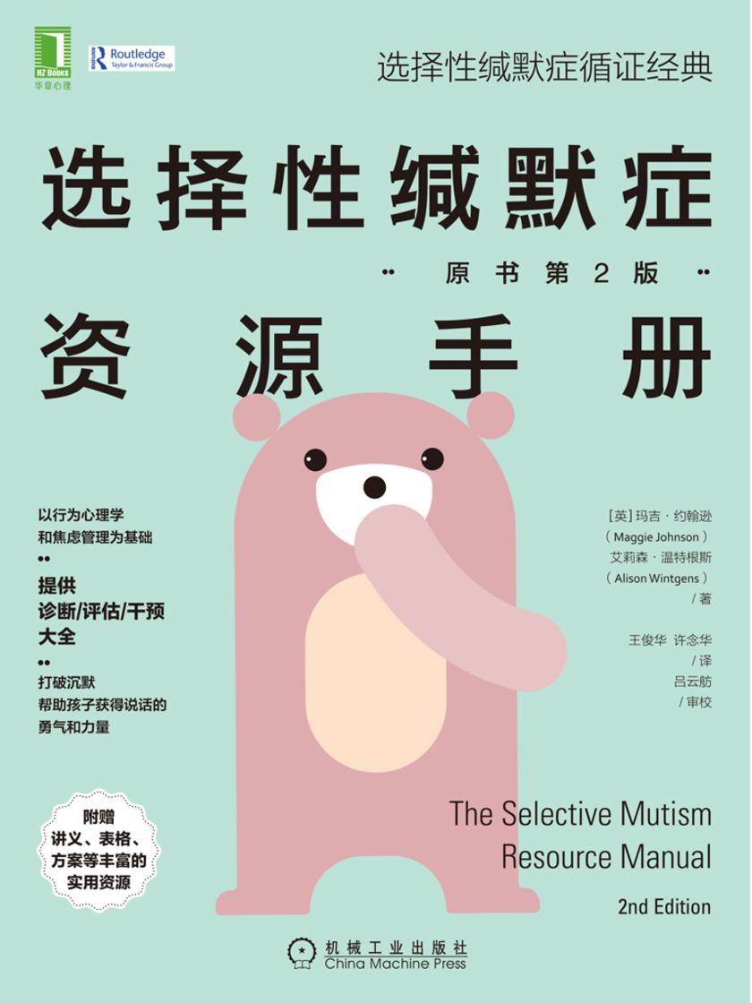 选择性缄默症资源手册(原书第2版)