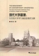 现代大学管理:以美国大学学生满意度调查为例
