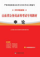 山东省公务员录用考试专用教材:申论