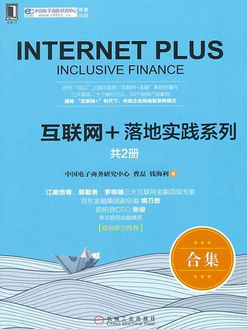 互联网+落地实践系列共2册(《互联网+智能家居》、《互联网+普惠金融:新金融时代》)