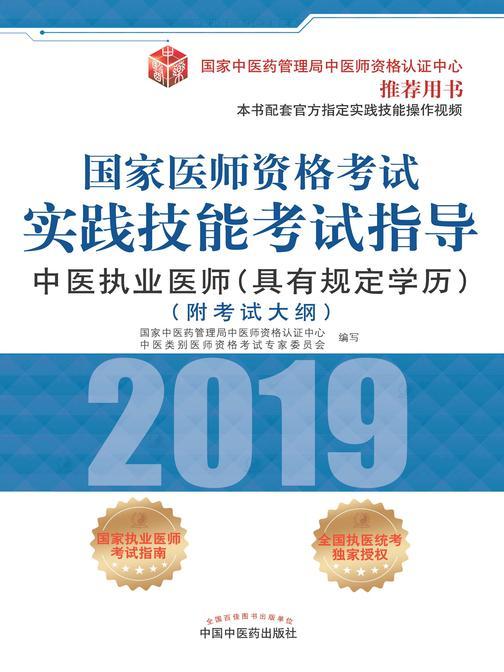 2019国家医师资格考试实践技能考试指导.中医执业医师(2019)