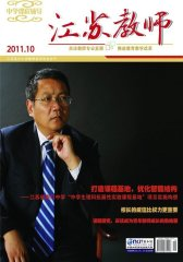 中学课程辅导高考版·教师版 月刊 2011年10期(电子杂志)(仅适用PC阅读)