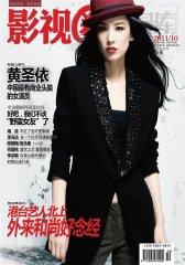 影视圈 月刊 2011年10期(电子杂志)(仅适用PC阅读)