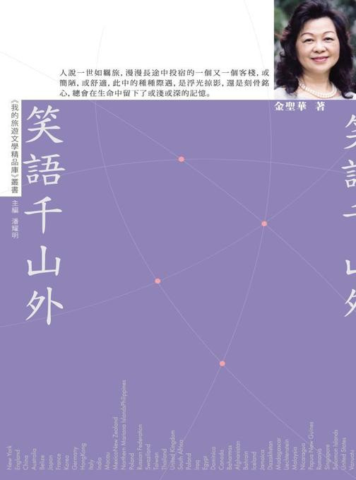 笑語千山外【我的旅遊文學精品庫】