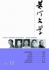 黄河文学 月刊 2011年11期(电子杂志)(仅适用PC阅读)