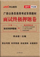 中公2017广西公务员录用考试专用考试面试终极押题卷