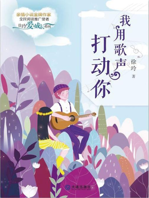 """我用歌声打动你(徐玲""""爱·成长""""系列)"""