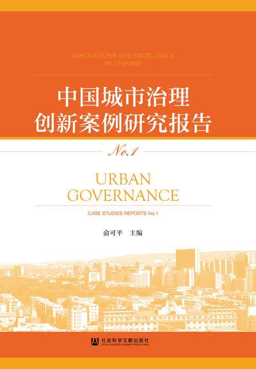 中国城市治理创新案例研究报告(No.1)
