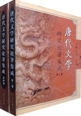 唐代文学研究论著集成(第四卷)