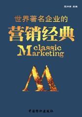 世界著名企业的营销经典
