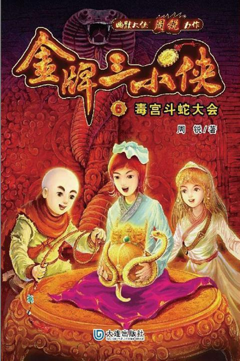 金牌三小侠6:毒宫斗蛇大会