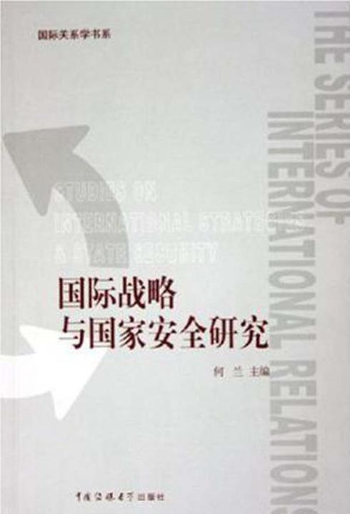 国际战略与国家安全研究