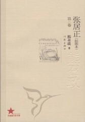张居正(第二卷)