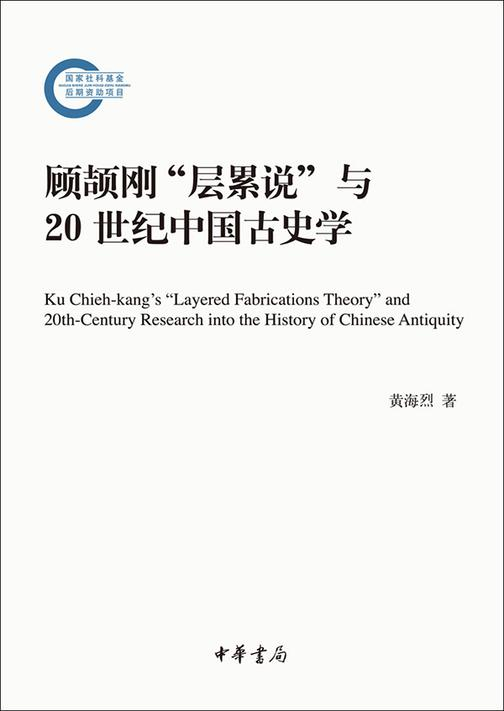 """顾颉刚""""层累说""""与20世纪中国古史学——国家社科基金后期资助项目"""