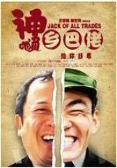 神通乡巴佬(影视)