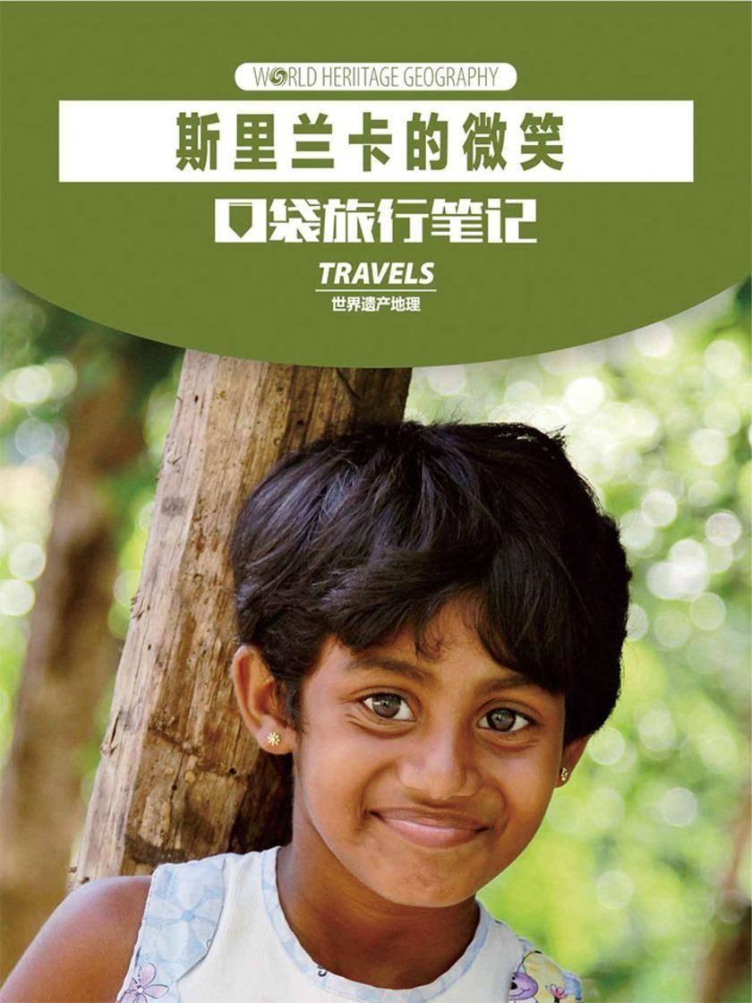 斯里兰卡的微笑(世界遗产地理·口袋旅行笔记)(电子杂志)