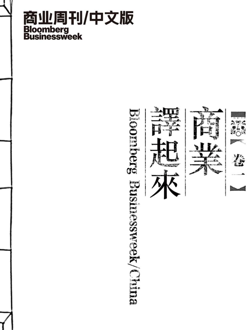 商业周刊 中文版:商业译起来I(电子杂志)
