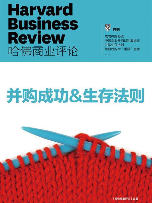 并购成功&生存法则(《哈佛商业评论》增刊)(电子杂志)