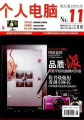 个人电脑 月刊 2011年11期(电子杂志)(仅适用PC阅读)