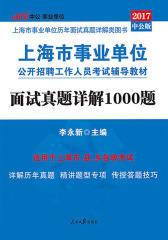 中公2017上海市事业单位公开招聘工作人员考试辅导教材面试真题详解1000题
