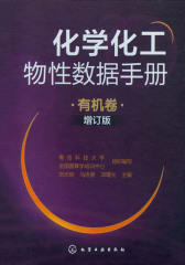 化学化工物性数据手册·有机卷