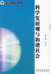 纠纷解决与和谐社会-科学发展观与和谐社会(试读本)