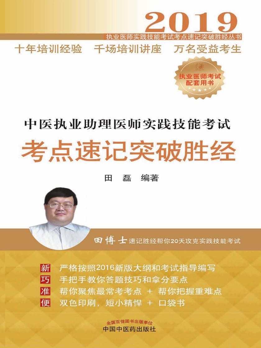 2019中医执业助理医师实践技能考试考点速记突破胜经