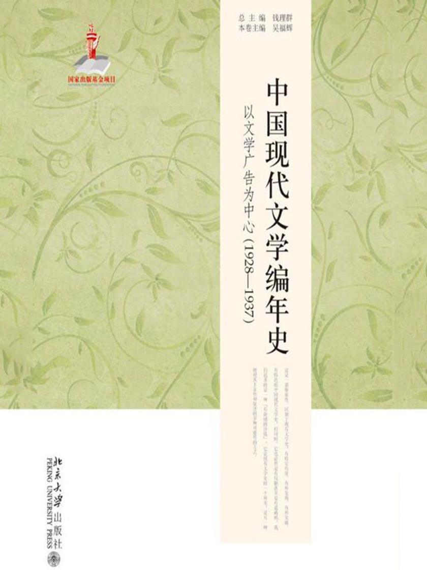 中国现代文学编年史--以文学广告为中心(1928-1937)