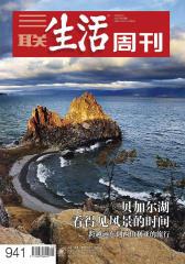 三联生活周刊·贝加尔湖看得见风景的时间:跨越远东到西伯利亚的旅行(2017年25期)(电子杂志)