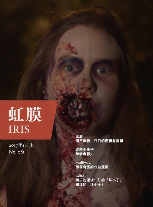 虹膜2017年1月上(No.081)·僵尸电影(电子杂志)