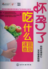 怀孕了吃什么宜忌速查