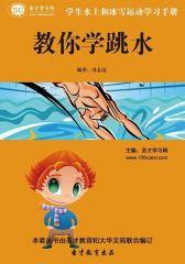 [3D电子书]圣才学习网·学生水上和冰雪运动学习手册:教你学跳水(仅适用PC阅读)