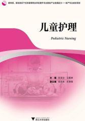 高职高专助产专业工学结合特色教材:儿童护理