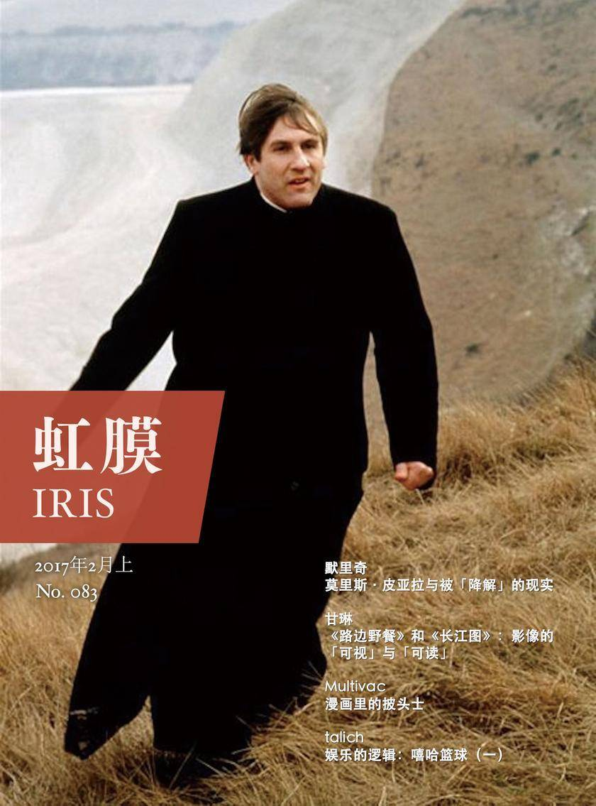 虹膜2017年2月上(No.083)(电子杂志)