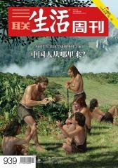 三联生活周刊·中国人从哪里来?历时半年采访全球顶级科学家(2017年23期)(电子杂志)