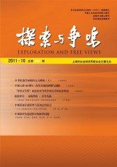 探索与争鸣 月刊 2011年10期(电子杂志)(仅适用PC阅读)