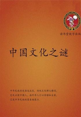 中国文化之谜