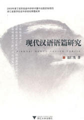现代汉语语篇研究(仅适用PC阅读)