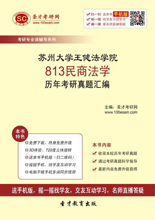 苏州大学王健法学院813民商法学历年考研真题汇编
