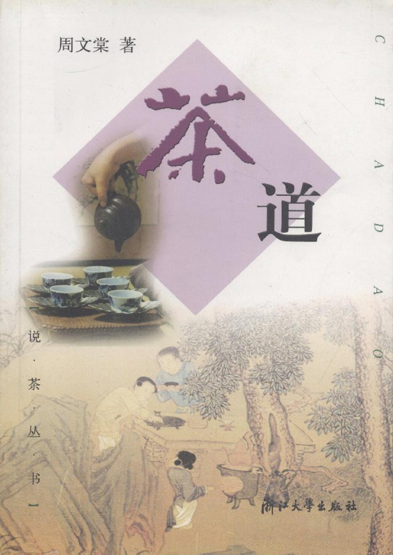 茶道(仅适用PC阅读)