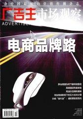 广告主·市场观察 月刊 2011年10期(电子杂志)(仅适用PC阅读)
