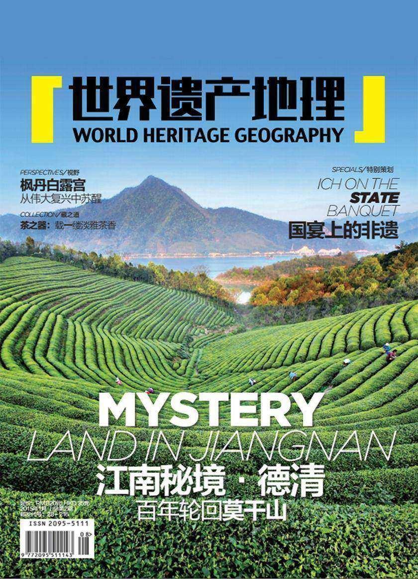 世界遗产地理·江南秘境德清(总第2期)(电子杂志)
