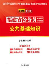 中公2018福建省公务员录用考试专用教材公共基础知识