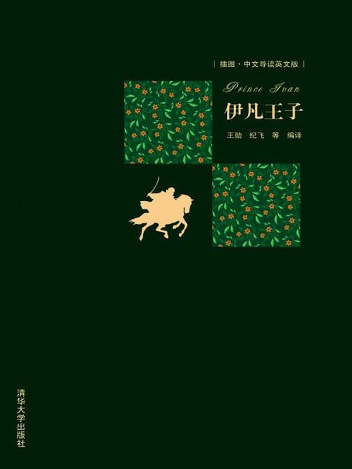伊凡王子(仅适用PC阅读)