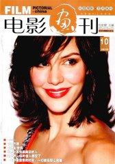 电影画刊 月刊 2011年10期(电子杂志)(仅适用PC阅读)