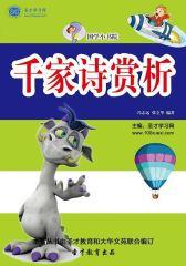 [3D电子书]圣才学习网·国学小书院:千家诗赏析(仅适用PC阅读)