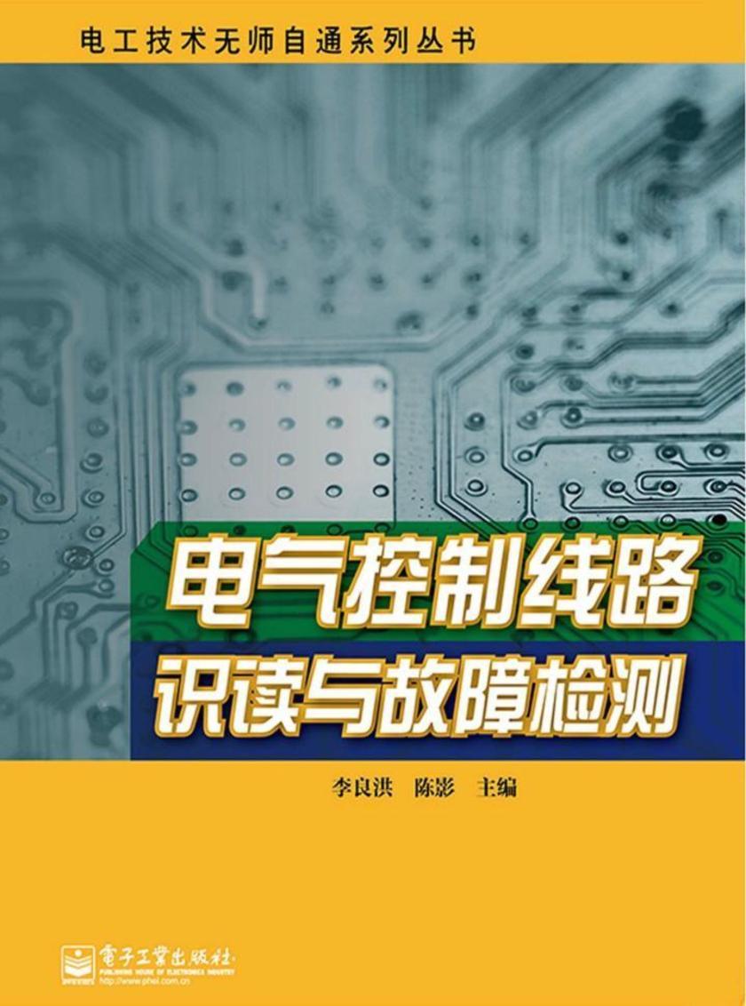 电气控制线路识读与故障检测
